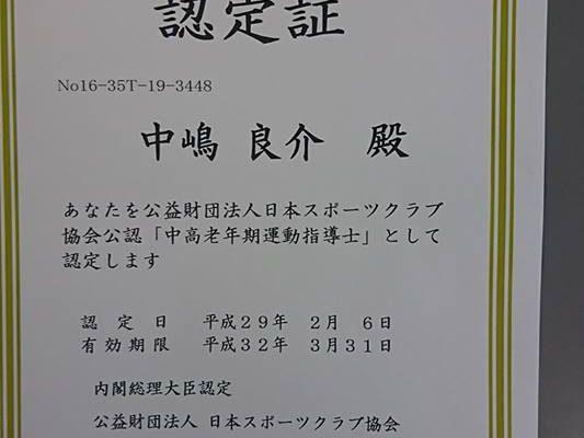 【認定資格取得】長崎県南島原市 特定非営利活動法人 コミュニティスポーツクラブ TEAMひまわり