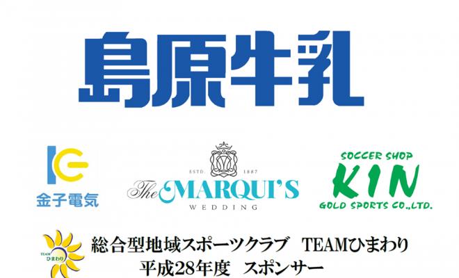 長崎県南島原市 特定非営利活動法人 コミュニティスポーツクラブ TEAMひまわり