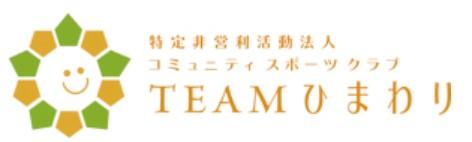 NPO法人 TEAMひまわり(コミュニティスポーツクラブ)